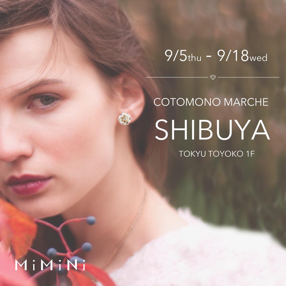 2019shibuya9.5_9.18