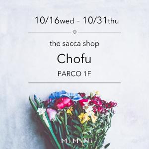 2019chofu10.16-10.31