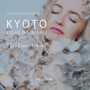 2020_12-16_fujii-daimaru